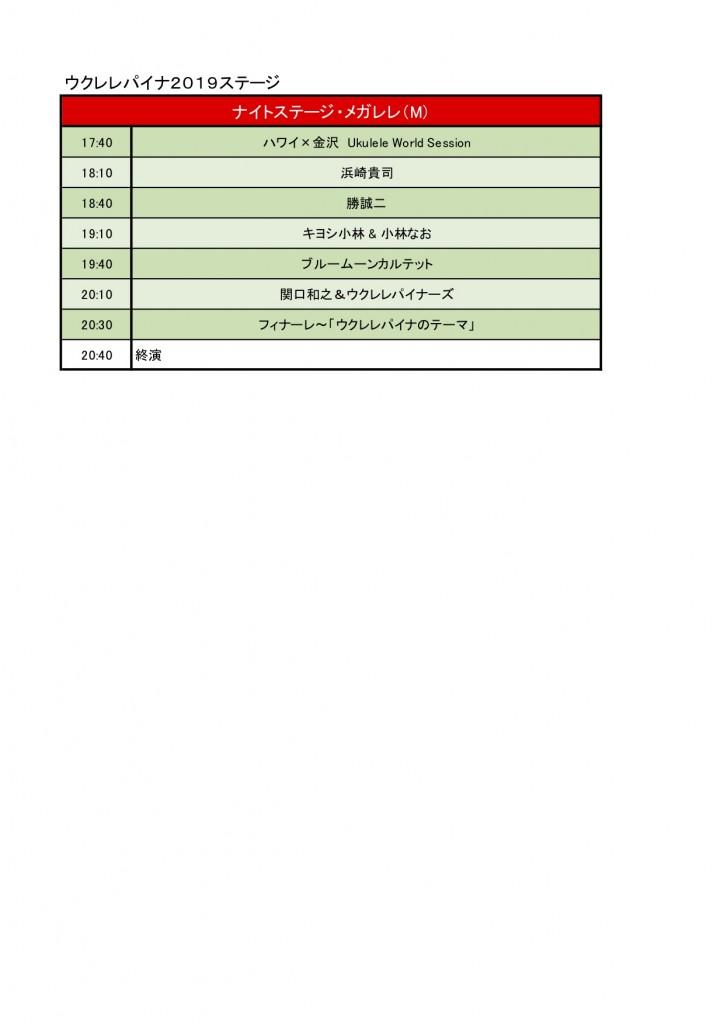 ステージプログラム2019_3